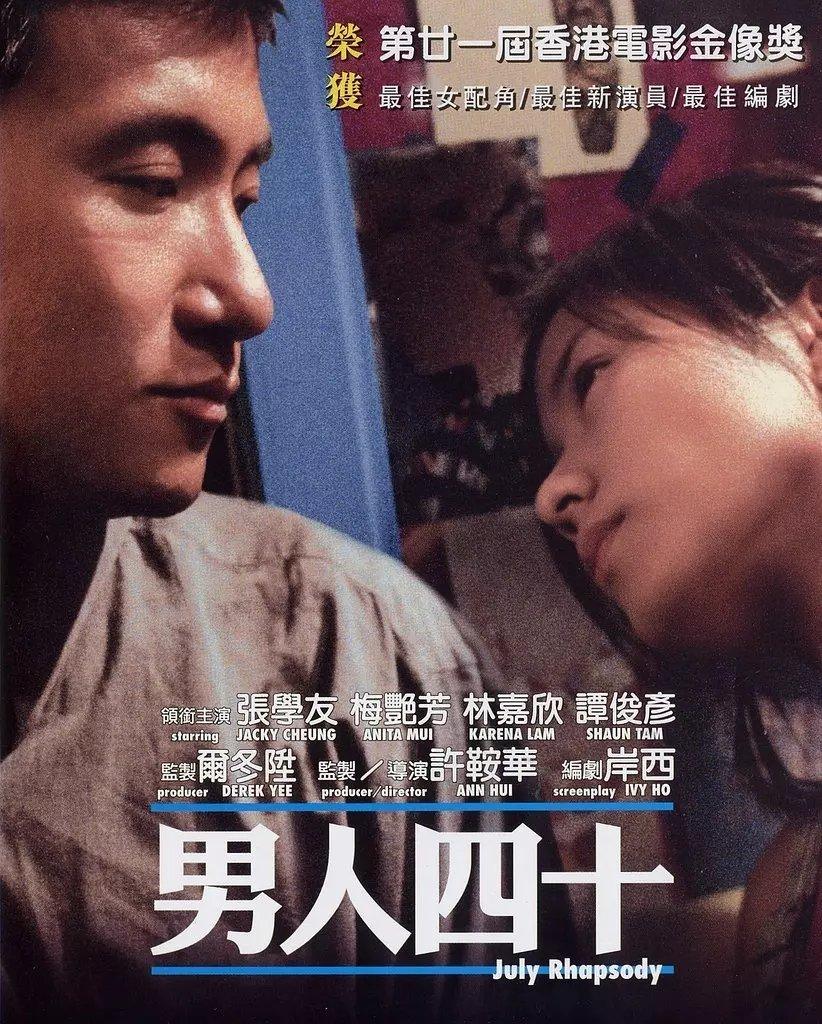 2002张学友高分剧情《男人四十》BD1080P.国粤双语.中字