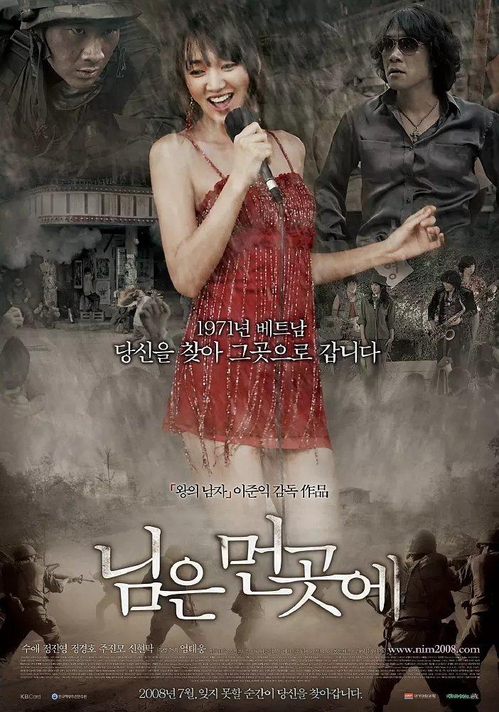 2008韩国战争爱情《郎在远方》BD720P 高清下载
