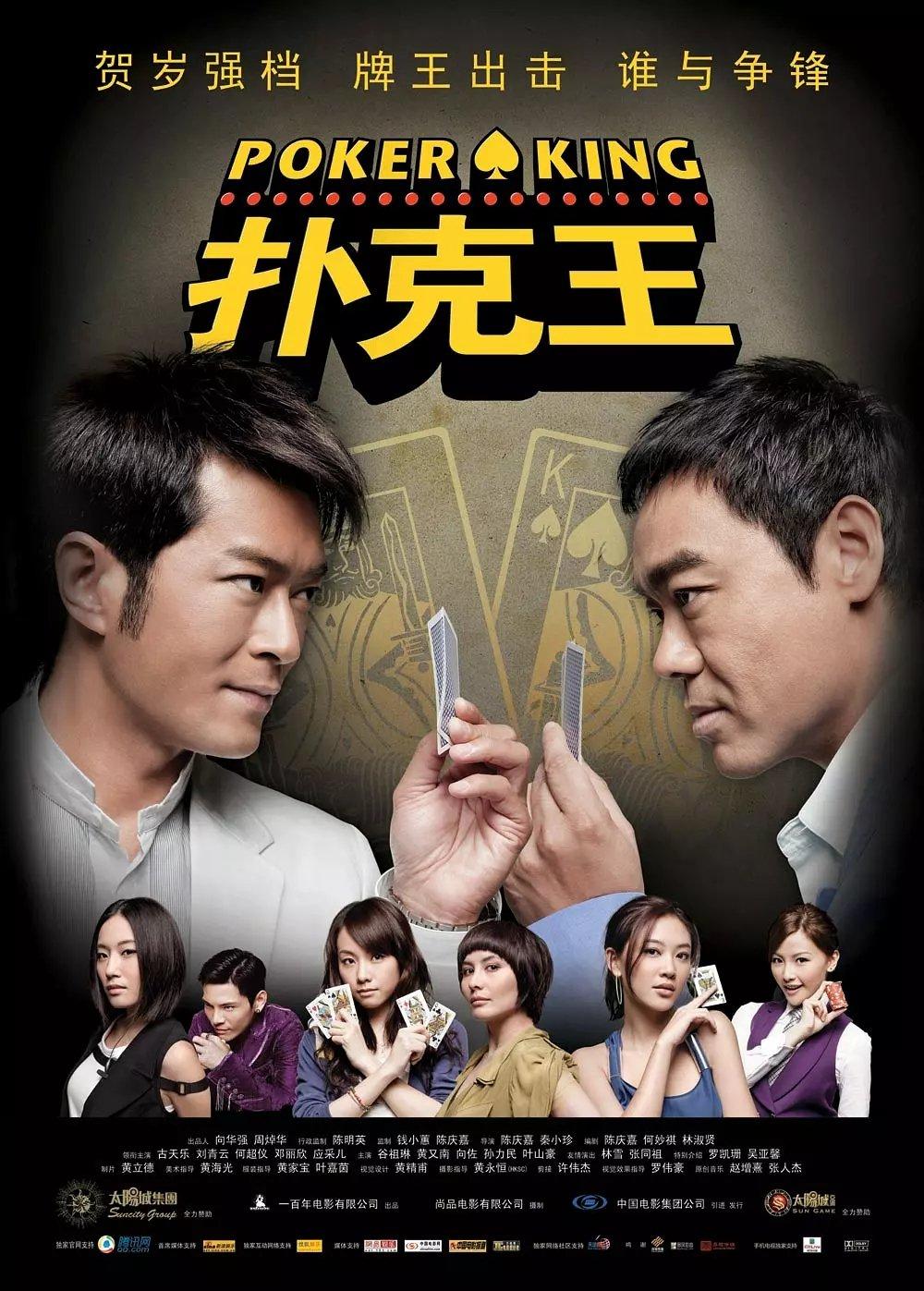 2009香港喜剧《扑克王》BD1080P 高清迅雷下载