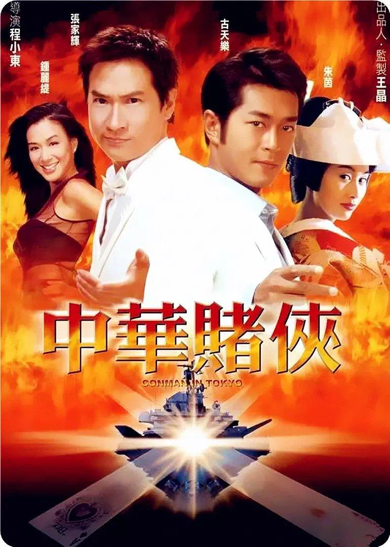 2000香港动作《中华赌侠》HD1080P 高清下载