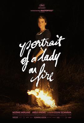 燃烧女子的肖像