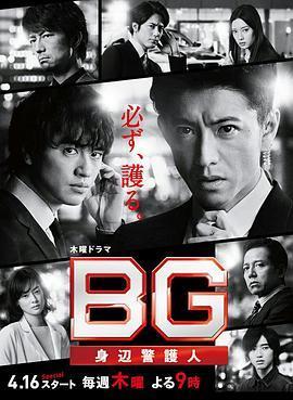 BG:贴身保镖 第二季