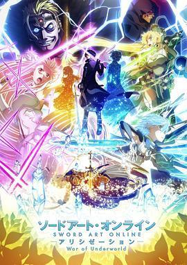 刀剑神域 爱丽丝篇 异界战争 -终章-