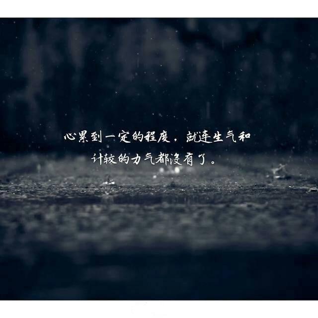 黑底白字文字图片:愿你岁月波澜有人陪,祝我悲欢余生有人听