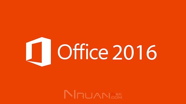 微软Office 2016预览版官方首次一大波更新的照片