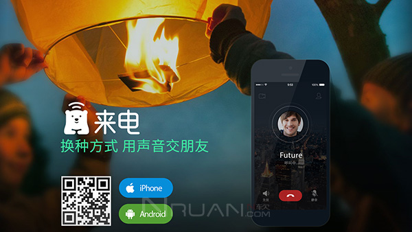 QQ来电下载 腾讯来电免费电话官方下载
