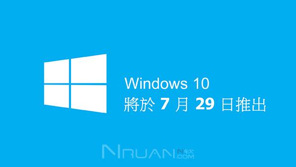 Windows 10正式版家庭用户可能被迫强制下载安装系统更新的照片 - 1