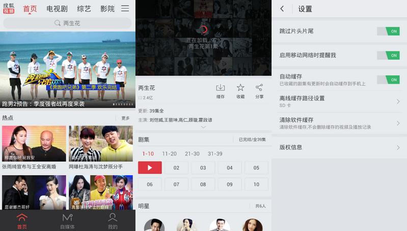 搜狐视频客户端 搜狐视频 v5.0.0 手机版去广告下载的照片 - 2