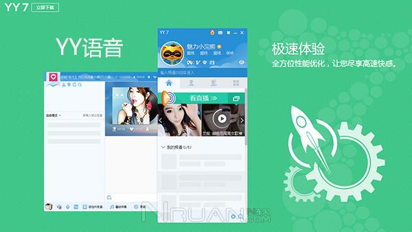 YY语音下载 YY语音去广告 v7.8.0.0 绿色版下载