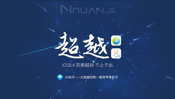 苹果iOS 8.4太极完美越狱2.4.1稳定版发布