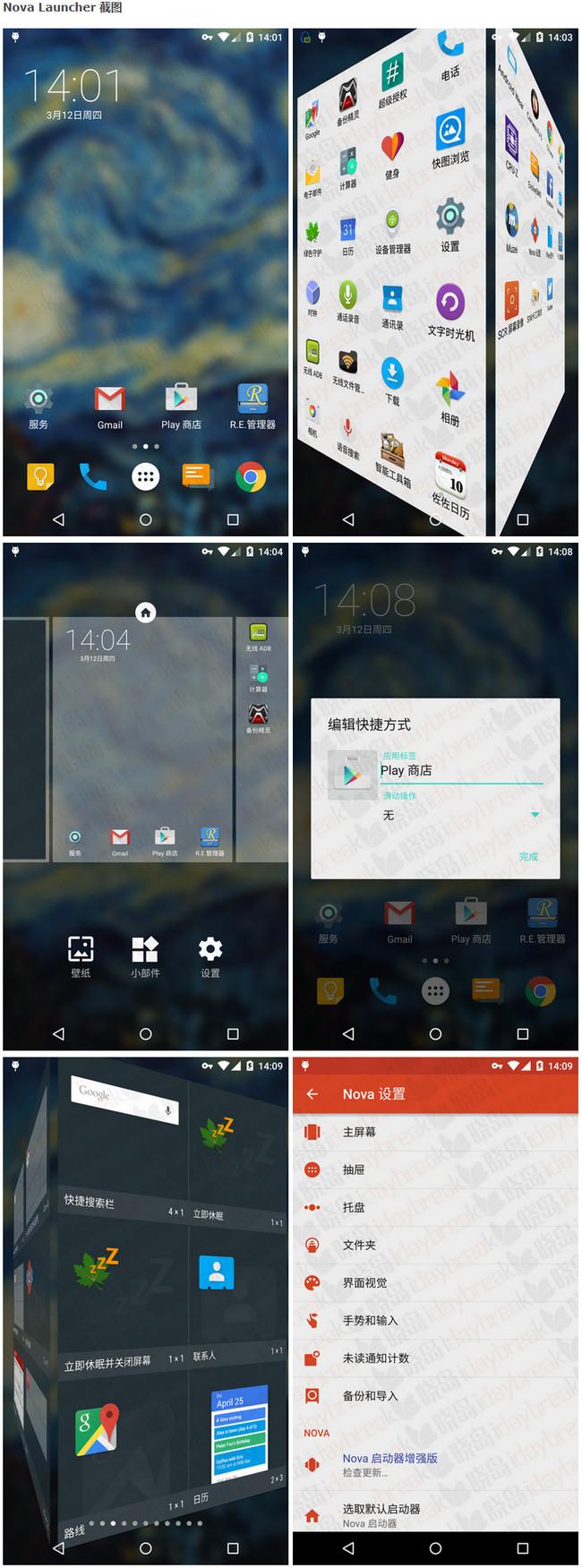 Nova启动器 v5.5.4 最新增强版的照片 - 3