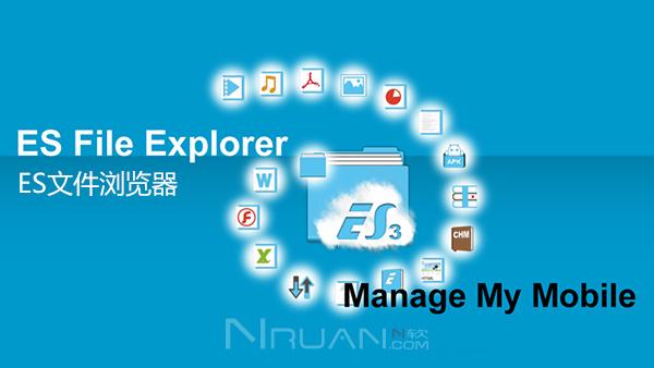 ES文件浏览器下载 ES文件浏览器 v4.0.4.1 去广告优化版