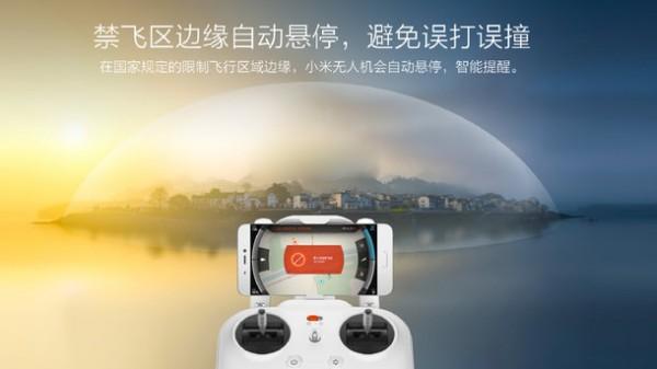全智能控制:小米无人机正式发布 售价2499元起的照片 - 16