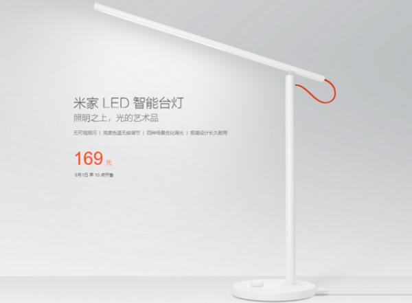 米家又添新产品:米家 LED 智能台灯亮相的照片 - 1