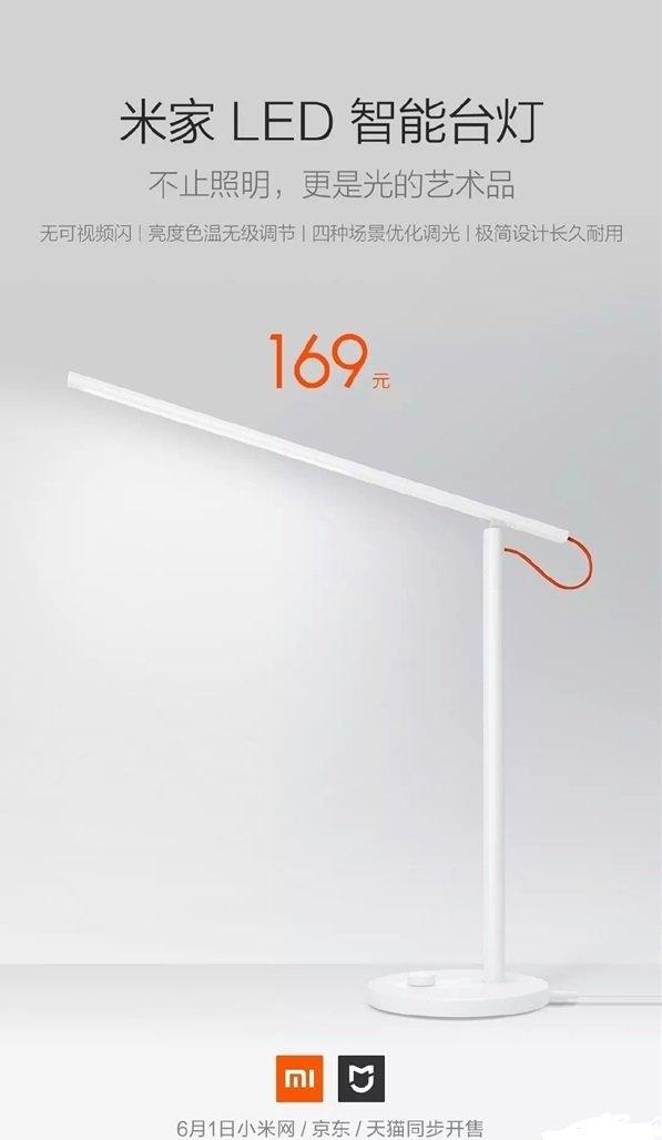 米家又添新产品:米家 LED 智能台灯亮相的照片 - 8
