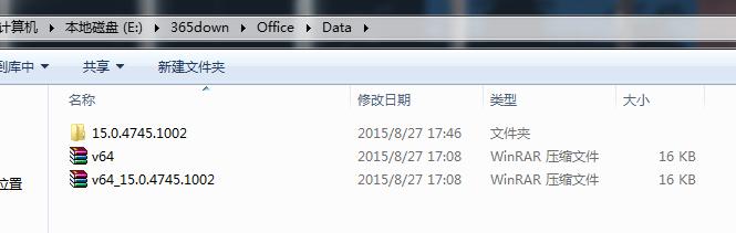 Office365完整离线安装包下载及自定义安装教程的照片 - 9