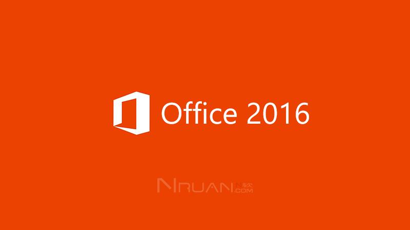 Office 2016 Office 2013 官方正式版下载
