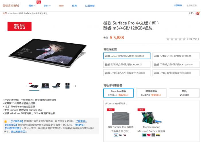 顶配21388元 – 微软全新Surface Pro国行开卖的照片 - 2