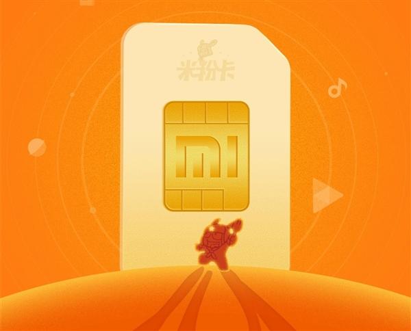 小米月租卡发布!29元/2GB、MIUI流量全返还的照片 - 1