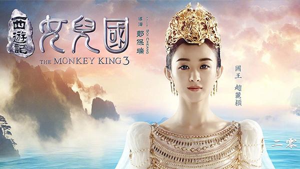 《西游记女儿国》首曝赵丽颖国王造型的照片 - 1