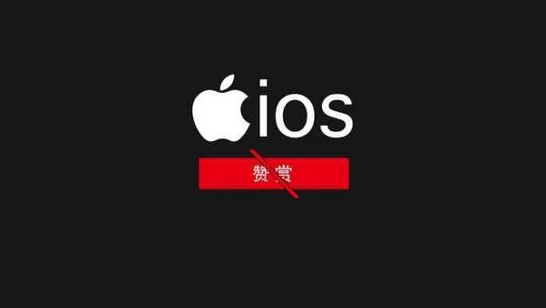 """深陷""""苹果税""""旋涡 苹果损失的将远超抽成收益的照片 - 1"""