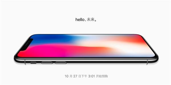 中国官网维护!苹果:iPhone X下午准时开抢的照片 - 1