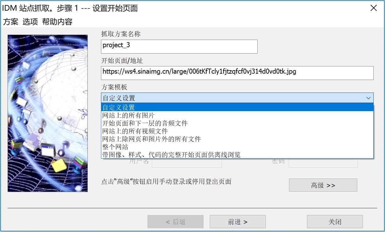 IDM v6.32 Build 11 最佳下载利器 官方最新版的照片 - 6