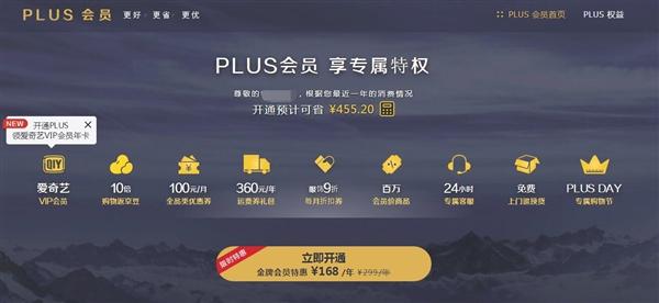 京东PLUS会员正式涨价:最高299元/年的照片 - 1