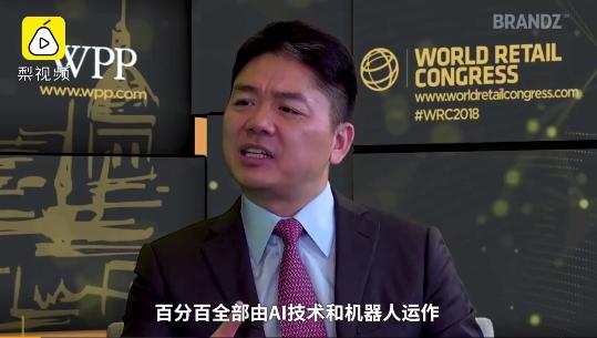 刘强东:未来京东将全部自动化,员工一天只要工作2小时的照片