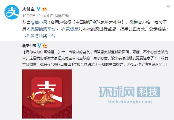 """支付宝""""中国锦鲤""""公布 中奖者:不敢相信!的照片 - 2"""
