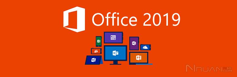 Office 2019 官方版下载