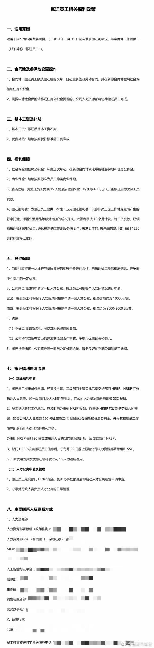 网曝小米员工从北京迁往武汉南京政策:可获3万元补贴的照片 - 3