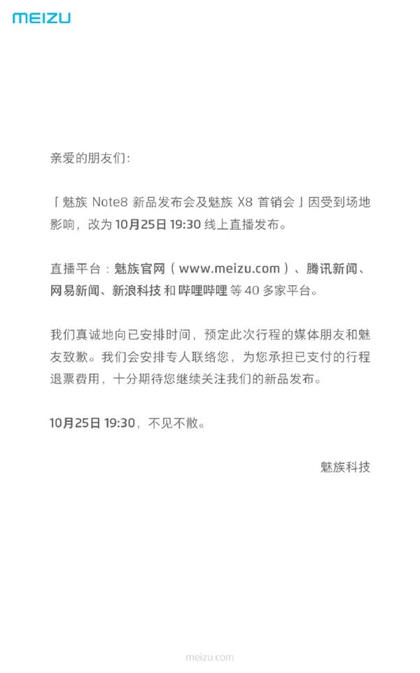 官方致歉:魅族Note 8改为线上发布的照片 - 2
