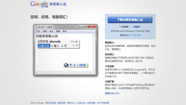 Google从官网移除发布多年的拼音输入法的照片
