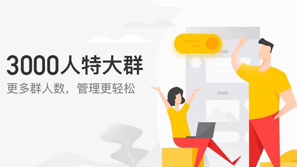 QQ上线3000人群聊功能 网友:QQ能赚钱是真的的照片 - 1