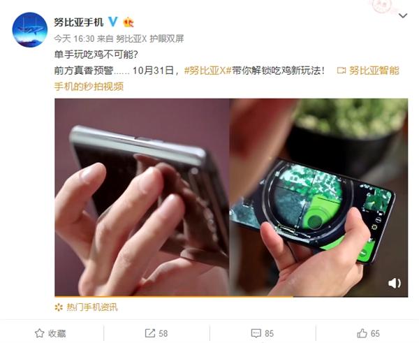 """努比亚X真机官方曝光:正面全是屏 副屏能""""开挂""""的照片 - 2"""