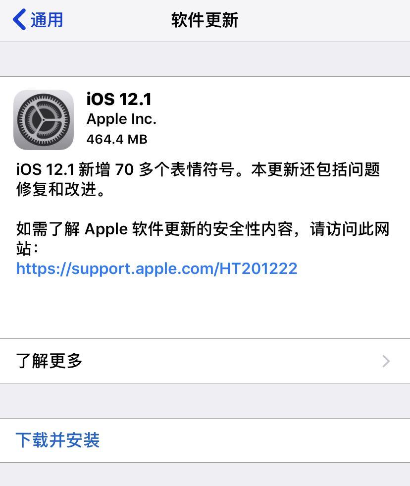 苹果正式推送iOS 12.1:修复美颜门和信号门问题的照片 - 4