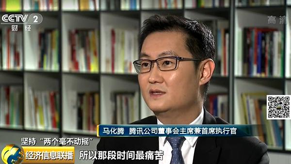 马化腾接受央视采访 谈腾讯最痛苦的时刻是养活QQ的照片