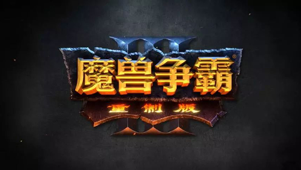 《魔兽争霸3:重制版》正是如今RTS游戏界急需之作