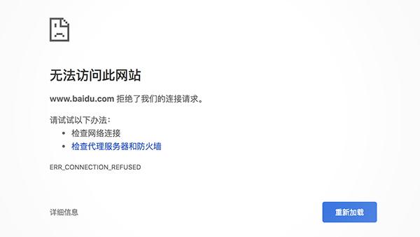 百度网站疑似宕机 旗下大量服务发生故障的照片 - 1