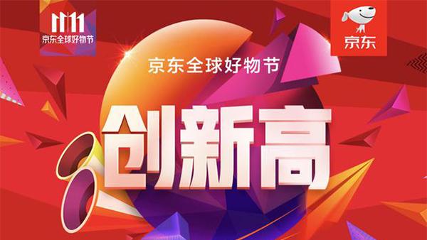 京东11.1-11.11累计下单金额达1598亿 再创新纪录的照片 - 1