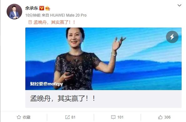 华为回应孟晚舟被加拿大扣留后 余承东微博发声的照片 - 2