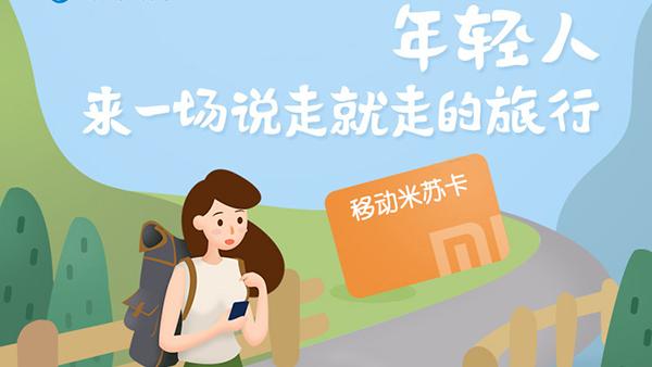 移动米苏卡套餐上线:9元/月 送100分钟通话/1G流量的照片 - 1