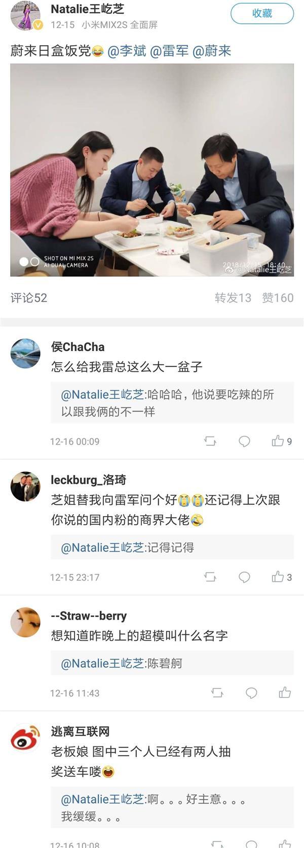 雷军参加蔚来ES6发布会:李斌夫妇请吃盒饭的照片 - 2