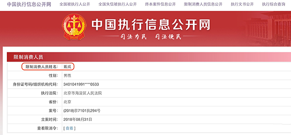 """ofo公司及戴威被列入""""老赖""""名单:限制乘飞机等的照片 - 2"""