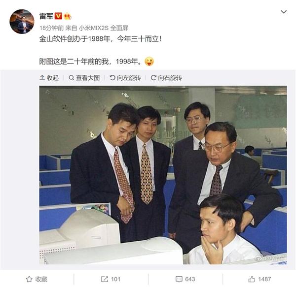 金山软件创办30年 雷军晒1998年旧照的照片 - 2