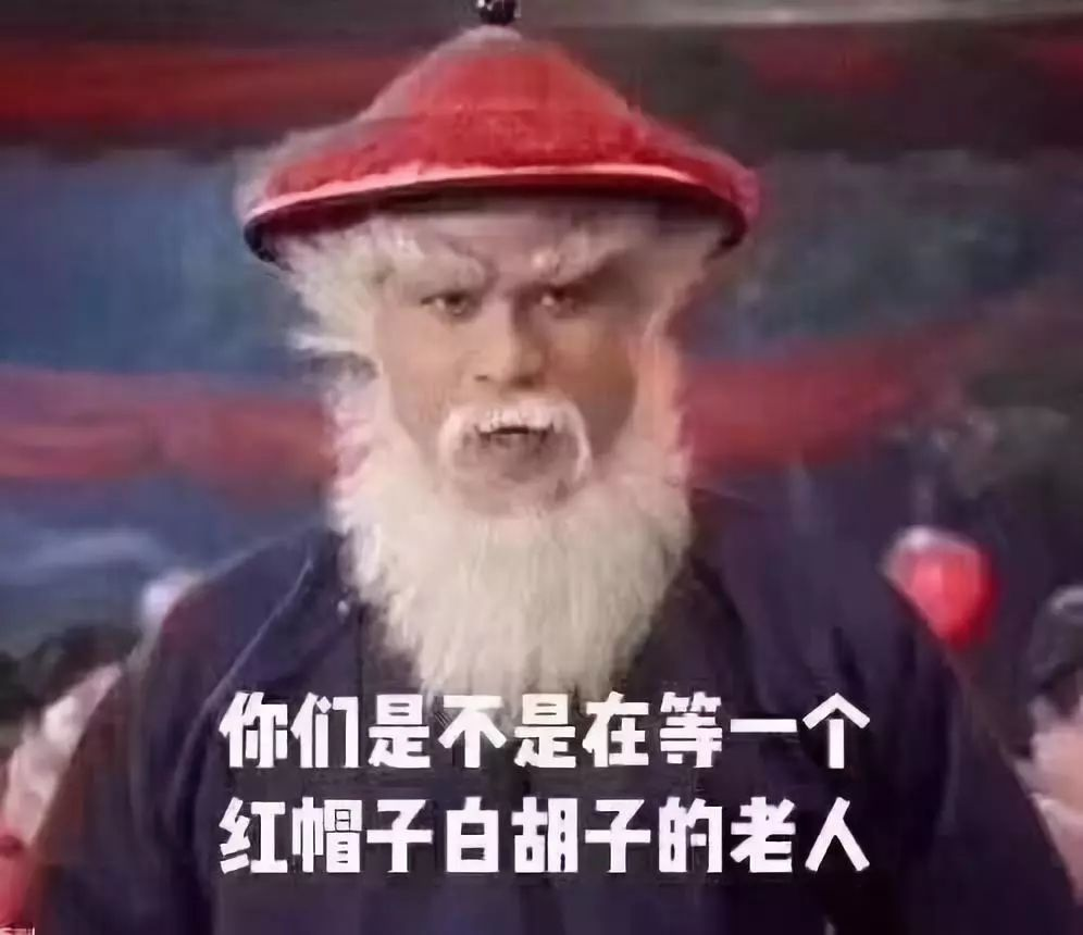 徐锦江圣诞老人表情包走红,向太免费授权的照片 - 6