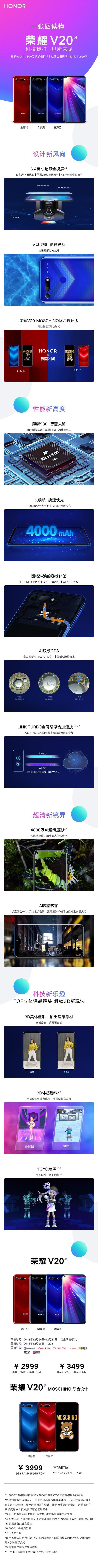 荣耀V20发布:麒麟980加持 2999元起的照片 - 3
