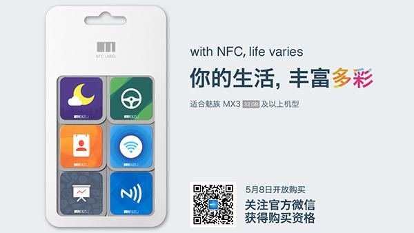 1500套魅族NFC标签微信独家销售39元包邮