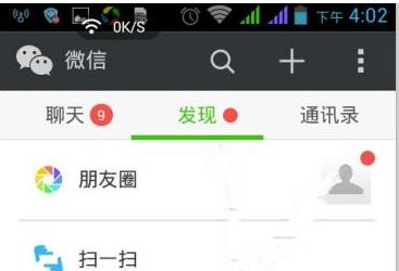 张小龙:如果能重来 我想重新设计朋友圈的照片 - 2